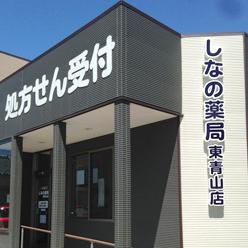東青山店外観