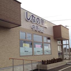 中野山店外観