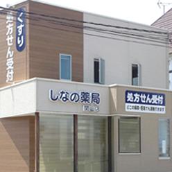 関山店外観