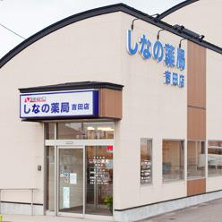 吉田店外観